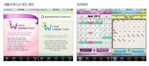대한산부인과의사회 아이폰용 공식 애플리케이션 3W의 메인화면과 달력화면 (사진제공: 대한산부인과의사회)