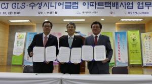 CJ GLS 국내사업본부장 차동호 상무(좌), 이진훈 대구 수성구청장(중), 수성시니어클럽 김창규 관장(우)이 30일 오전 수성구청에서 노인 인력을 활용한 아파트 택배사업 업무협약을 체결하고 있다. (사진제공: CJ GLS)