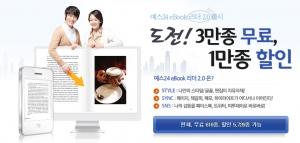 예스24(대표 김기호, www.yes24.com)가 전자책 리더 업그레이드 버전인 '예스24 eBook 리더 2.0' 출시를 기념하여 최대 3만 여종의 전자책을 무료로 제공하는 이벤트를 진행한다. (사진제공: YES24)