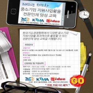 제2차 정부지원사업홀용 전문가양성지원사업 안내 (사진제공: 한국기술경영협회)