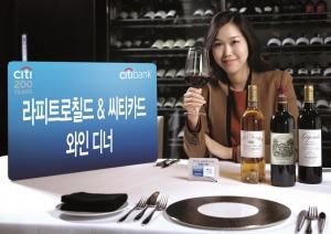한국씨티은행은 씨티은행 200주년을 기념하여 프랑스 와인 명가 라피트 로칠드 사와 공동으로 엄선된 명품와인과 국내 최고 셰프들의 최고의 요리를 만날 수 있는 와인 갈라 디너를 개최한다. (사진제공: 한국씨티은행)
