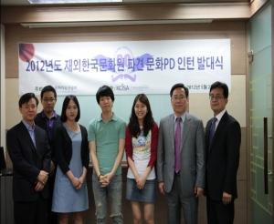 2012년도 재외한국문화원 파견 문화PD인턴 발대식 (사진제공: 한국문화정보센터)