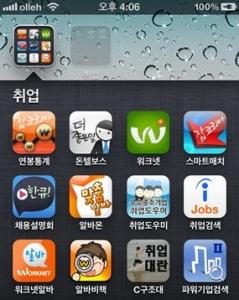 잡코리아(www.jobkorea.co.kr)가 스마트폰 사용자 354명을 대상으로 현재 자신의 스마트폰에 취업과 관련된 앱이 다운로드되어 있는지 물은 결과, 무려 68.9%가 '그렇다'고 응답했으며, 평균 3개 정도의 앱이 깔려있는 것으로 나타났다. (사진제공: 잡코리아)