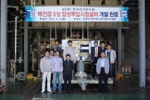한국전기연구원(KERI) 박병락 선임시험본부장(우측 상단 3번째)를 비롯한 대전력평가본부 직원들이 배전급 3상 합성투입시험설비 개발을 완료하고 설비와 함께 기념촬영하고 있다. (사진제공: 한국전기연구원)