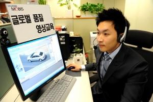 현대모비스가 국내외 전사업장을 대상으로 글로벌 품질 영상교육을 실시한다. (사진제공: 현대모비스)