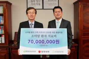 동양생명 박중진 부회장(왼쪽)이 한국백혈병어린이재단 서선원 사무국장(오른쪽)에게 소아암 환자 치료비를 전달했다. (사진제공: 한국백혈병어린이재단)