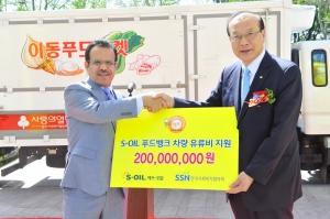 S-OIL 나세르 알 마하셔 CEO(왼쪽)가 3일 서울시청 앞 광장에서 열린