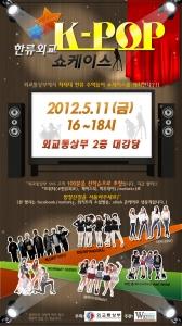 외교부, '한류외교 k-pop 쇼케이스' 개최 (사진제공: 외교부)