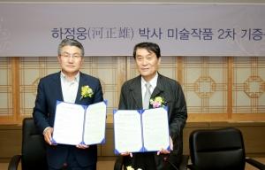 기증식 협약체결 모습, 박승호 포항시장(왼쪽)과 하정웅 박사(오른쪽) (사진제공: 포항시청)