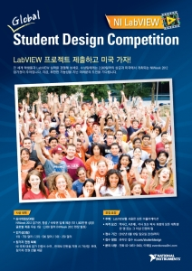 글로벌 LabVIEW 스튜던트 디자인 대회 포스터 (사진제공: 한국내쇼날인스트루먼트)