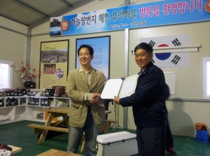 대한자연치유협회(이사장 박포)는 지난 3월 이 마을을 자연치유 환경과 기반이 조성된 제1호 자연치유 마을로 지정했다. (사진제공: 엔힐링미디어)