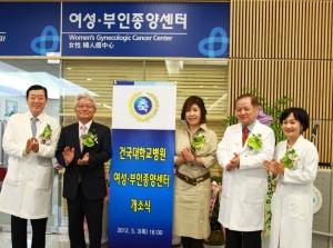 건국대병원, 여성·부인종양센터 개소 (사진제공: 건국대학교)
