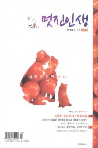 월간 '멋진인생 5월호' 표지 (사진제공: 엔힐링미디어)