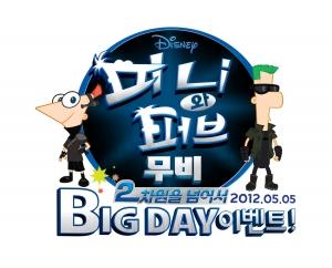 디즈니채널은 5월 5일 어린이날을 맞아 <피니와 퍼브> 오리지널 영화의 첫 방영 기념 행사를 서울 어린이 대공원에서 오후 12시부터 개최한다고 밝혔다. (사진제공: 텔레비전미디어코리아)