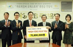 KB국민은행, 하트체임버 장애인 오케스트라 후원금 전달 (사진제공: KB국민은행)