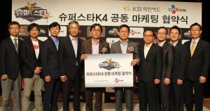 KB국민카드, CJ E&M과 '슈퍼스타 K4' 공동 마케팅 협약 체결 (사진제공: KB국민은행)