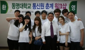 동명대 통신원 2박3일 춘계 워크샵 장면 (사진제공: 동명대학교)