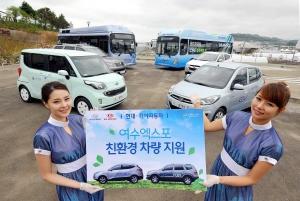 현대·기아차는 5월 12일부터 개최되는 여수엑스포에서 국내 친환경 기술을 널리 알리고자 투싼ix/모하비 수소연료전지차, 레이 EV/블루온 전기차, 연료전지버스, CNG 하이브리드버스 등 총 51대의 친환경 차량을 운행하며 엑스포의 원활한 진행을 돕는다고 6일 밝혔다. (사진제공: 현대기아자동차그룹)