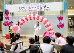 건국대병원은 어린이날을 맞아 4일 오후 서울 광진구 능동로 건국대병원 지하1층 피아노라운지에서 '건강한 날개에 꿈을 싣고'라는 주제로 입원중인 어린이 환자들의 건강을 기원하고 위로하는 행사를 개최했다.  나비 넥타이를 맨 양정현 의료원장이 어린이 환자와 가족들을 위로하고 있다. (사진제공: 건국대학교)