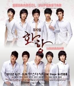 뮤지컬 화랑 포스터 (사진제공: MJ컴퍼니)