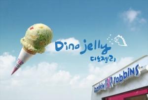 배스킨라빈스는 5월, 가정의 달을 맞아 이달의 맛(FOM; Flavor of the Month)으로 귀여운 공룡모양 젤리가 들어간 '디노젤리' 아이스크림 출시에 맞춰 '디노젤리' 아이스크림 광고를 선보인다. (사진제공: 배스킨라빈스)