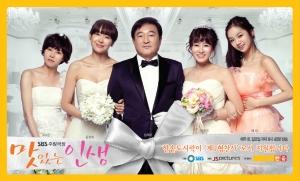 SBS주말드라마 '맛있는인생' 포스터 (사진제공: 한솥도시락)