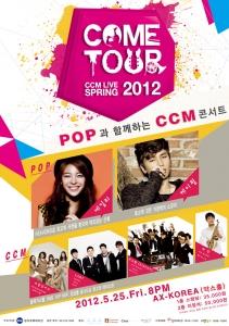 ccm 최고의 콘서트 come tour 2012 개최…케이윌과 에일리가 함께 올라 '기대감 폭발' (사진제공: 잉크코퍼레이션)