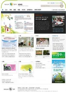 홍보용통합홈페이지(http://grnews.yangju.go.kr) (사진제공: 티젠소프트)