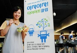 안랩은 직원의 건강 증진을 위한 사내 캠페인으로 '아자아자 다이어트 클럽'을 진행한다. (사진제공: 안랩)