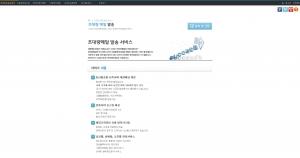 처음서비스는 초대량메일 발송서비스를 2012년 5월 오픈하였다. (사진제공: 처음소프트)