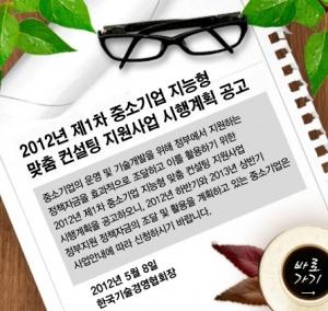 한국기술경영협회, 중소기업을 위한 '지능형 맞춤 컨설팅 지원사업' 시행 (사진제공: 한국기술경영협회)