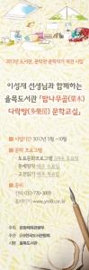 율목도서관 밤나무골 다락방 문학교실 운영 (사진제공: 인천광역시도서관발전진흥원)