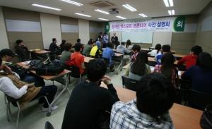 동명대학교의 온라인엑스포트프론티어 사전 설명회 장면 (사진제공: 동명대학교)