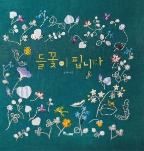 한솔수북이 한 땀 한 땀 바느질로 빚어낸 그림책 <들꽃이 핍니다>를 출간했다. (사진제공: 한솔수북)