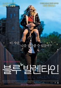 영화 '블루 발렌타인' (사진제공: 영화사 진진)