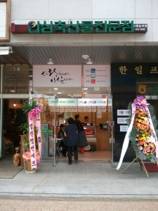 농협안심축산물전문점 시흥 능곡점 (사진제공: 영진엠앤에프)
