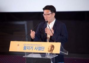 CJ 꿈지기 사절단 광주 특별강연 중인 서경덕 교수 (사진제공: CJ 온리원 아이디어 페어)