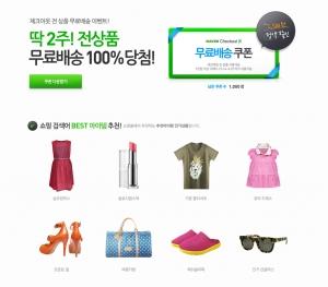 네이버 지식쇼핑은 14일부터 27일까지 2주간 네이버 체크아웃으로 구매하는 모든 고객에게 전제품 무료배송의 혜택을 주는 이벤트를 진행한다고 오늘 밝혔다. (사진제공: 네이버)