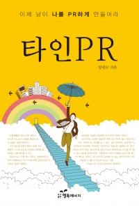 '자기PR'보다 효율이 높은 '타인PR'의 노하우를 배울 수 있다. (사진제공: 도서출판 행복에너지)