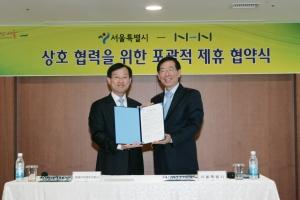 NHN(대표이사 사장 김상헌)과 서울시(시장 박원순)는 14일 서울시청에서 '서울시-NHN 간 상호협력을 위한 포괄적 제휴협약'을 체결했다. (사진제공: 네이버)