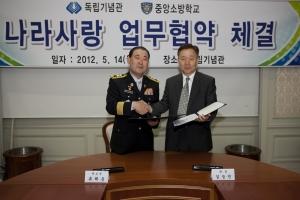 독립기념관(관장 김능진)과 중앙소방학교(학교장 류해운)은 2012년 5월 14일 나라사랑정신 확산과 양 기관의 공동발전을 위한 상호협력을 내용으로 하는 업무협약(MOU)을 체결하였다. (사진제공: 독립기념관)