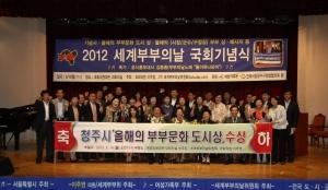 청주시(한범덕 시장)가 서울 여의도 국회의원회관 대회의실에서 세계부부의 날 위원회가 주최한 올해의 '부부문화 도시상'을 수상했다. (사진제공: 청주시청)