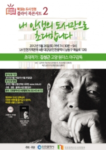 플라이 북콘서트 - 김성근 감독편 (사진제공: 인천광역시도서관발전진흥원)
