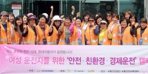 현대자동차(회장 정몽구)가 서울시, 자동차시민연합, 포털 사이트 '다음(DAUM) 자동차' 등과 함께 여성운전자들을 위한 '안전•경제운전 교육' 캠페인을 16일부터 시작했다. (사진제공: 현대자동차)
