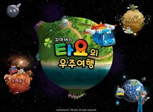 엔씨소프트, 인기 애니메이션 '타요의 우주여행' 아이패드 앱 메인화면 (사진제공: 엔씨소프트)