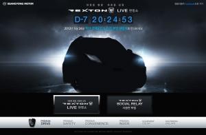 쌍용자동차가 오는 24일 부산국제모터쇼를 통해 선보일 국내 SUV 대표 브랜드인 「렉스턴」 후속모델의 차명을 「렉스턴 W(Rexton W)」로 확정하고 브랜드사이트(www.rextonw.com)를 오픈했다. 사진은 쌍용자동차의 New Premium SUV 「렉스턴 W」 브랜드사이트 메인화면. (사진제공: 쌍용자동차)