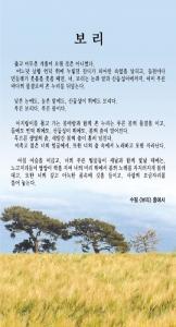 흑구 한세광 선생의 수필 '보리' (사진제공: 포항시청)