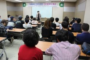 16일 동명대학교에서의 인생3모작 관련 특강 (사진제공: 동명대학교)