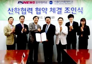 서울디지털대학교가 에듀미션과 산학협력 협약을 체결했다. (사진제공: 서울디지털대학교)