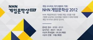 NHN, 한국 게임산업 발전 위한 'NHN 게임문학상 2012' 공모전 개최 (사진제공: 네이버)